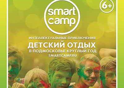 Ё - afisha Smartcamp