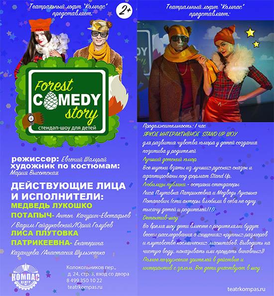 Спектакль Forest comedy от Театра Компас с 23 декабря по 8 января 2019