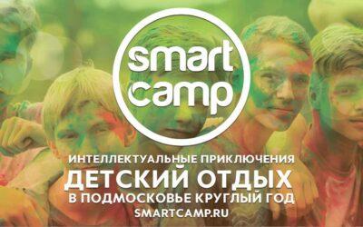 Реклама летнего лагеря smartcamp.ru в Ё — afisha с 20 марта по 20 апреля 2019