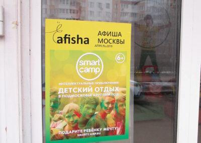 Яркий, м. Печатники, ул.Шоссейная, 30 плакат при входе