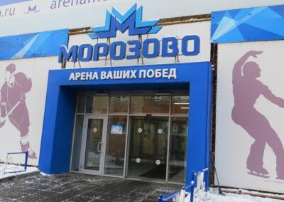 ЛД Морозово