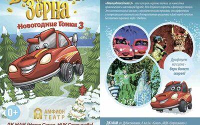 Волшебные зёрна Новогодние Гонки 3 с 1 декабря по 6 января