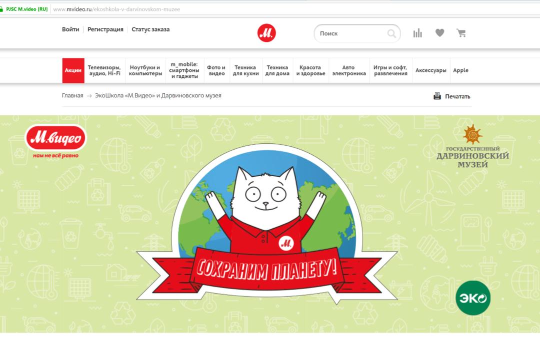 М.Видео Сохраним планету сбор батареек Мирков