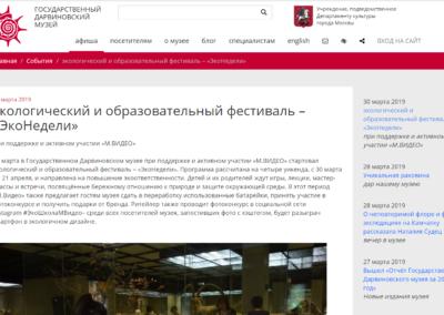 М.Видео реклама в музее экологического фестиваль
