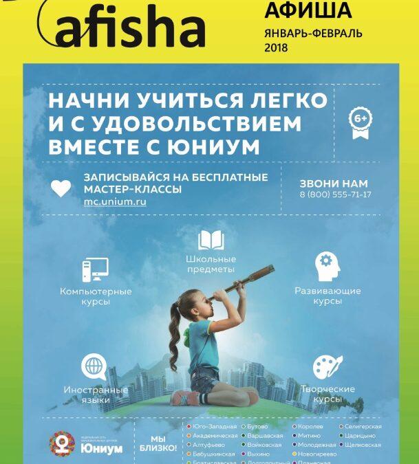 Реклама курсов ЕГЭ Юниум в школах Москвы с 15 января по 28 февраля 2018
